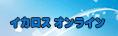 イカロスオンライン(icarus)RMT