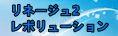 リネージュ2 レボリューション RMT