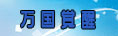 Rise of Kingdoms 万国覚醒(RoK ライキン)rmt