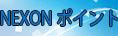 ネクソンポイント RMT|NP RMT