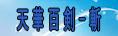 天華百剣-斬