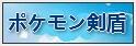 ポケモン ソード・シールド(剣盾)RMT