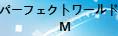 パーフェクトワールド M