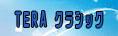 TERA クラシックサーバー RMT